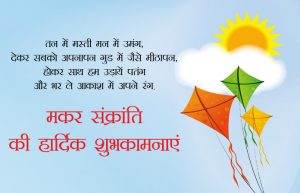 happy makar sakranti 2020
