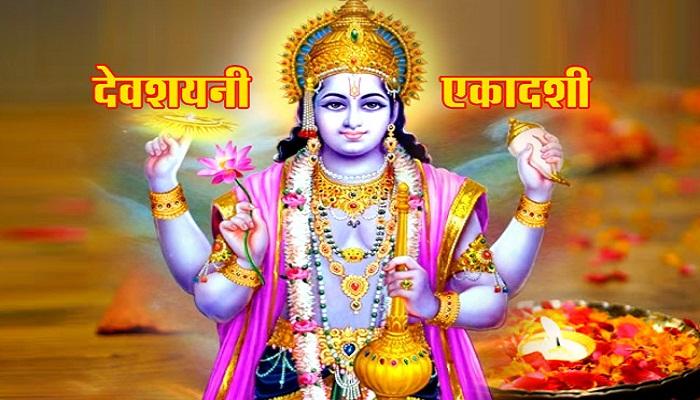 devshyani ekadashii